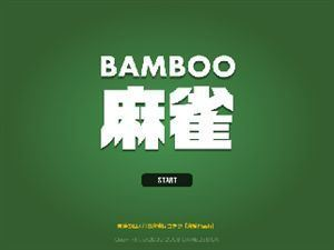 BANBOO麻雀公式サイトへ